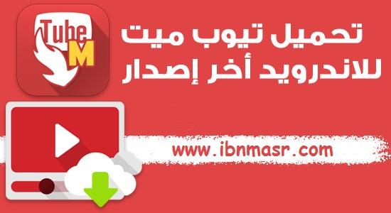 Download tubemate for andorid apk