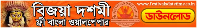 Vijaya Dashami Bengali Wallpaper Download
