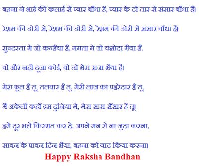 rakhi poems raksha bandhan poem kavita essay in hindi english  raksha bandhan essay in hindi