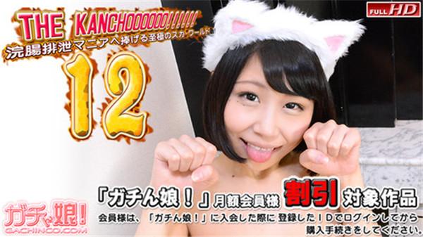 Heydouga 4037-PPV1083 ガチん娘 ナナ 他 – THE KANCHOOOOOO!!!!!! スペシャルエディション12