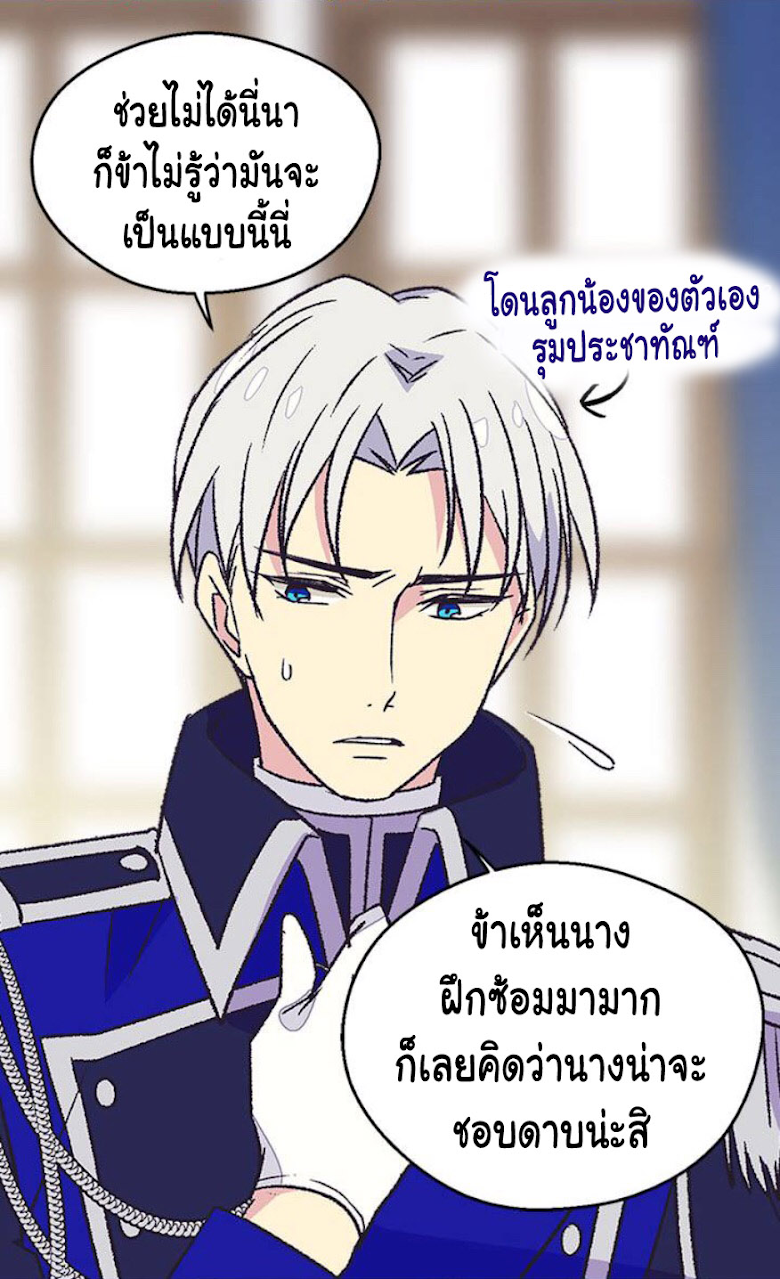 The Abandoned Empress - หน้า 15