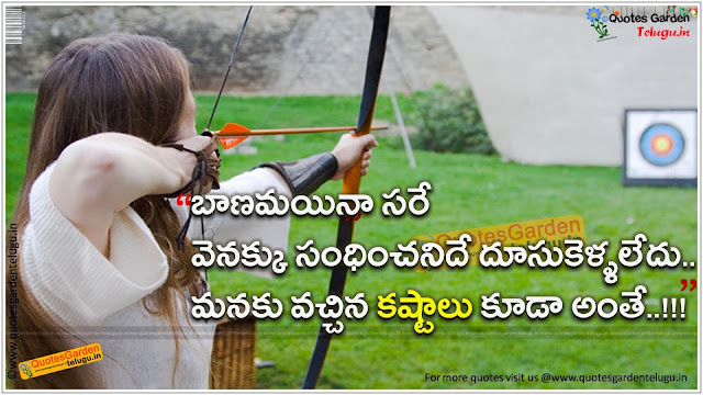 goal setting telugu quotations with shubhodayam