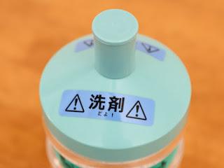 テプラPROテープで注意喚起の⚠洗剤だよ⚠