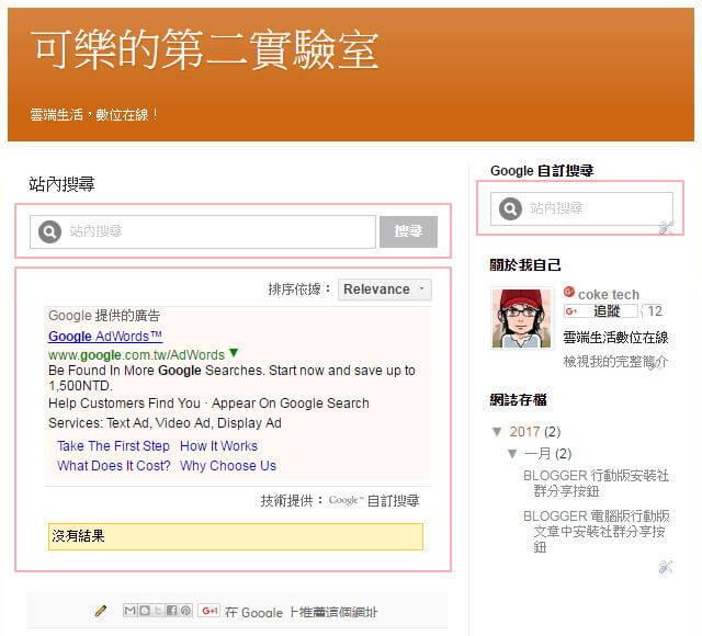 [教學] 申請 Google 自訂搜尋,將搜尋結果嵌入 Blogger 網站_002