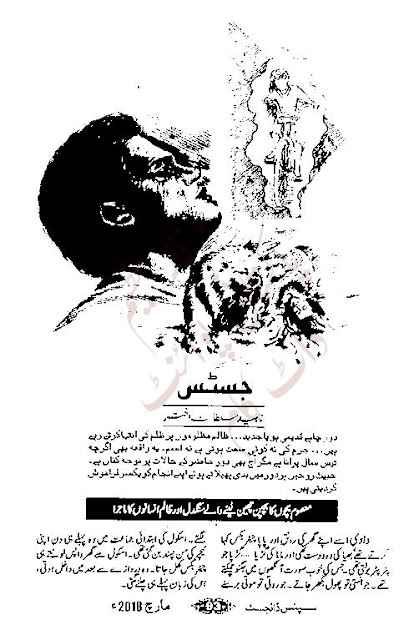 Free download Justice novel by Naheed Sultana Akhter pdf