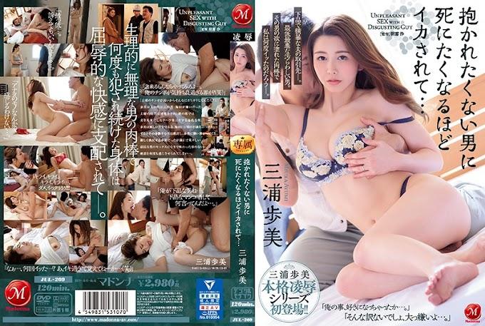 JUL-209 Ayumi Miura