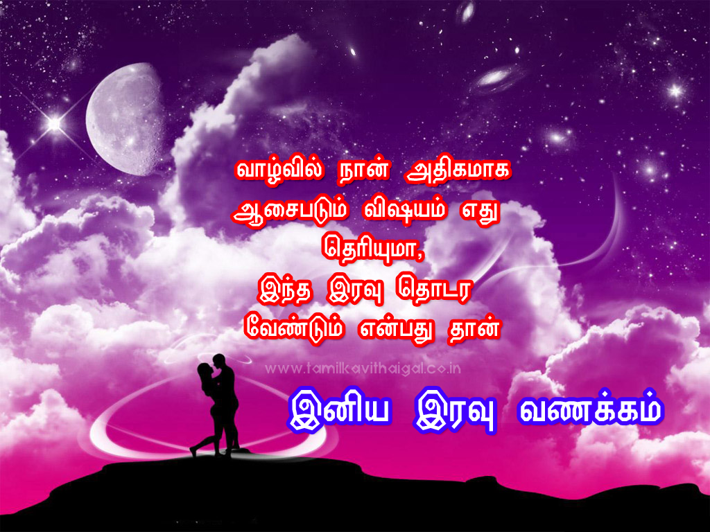 Good night kavithai tamil kavithai tamil kavithaigal good nigth kavithai tamil kavithai romantic love kavithaigal pictures photos hd images thecheapjerseys Image collections
