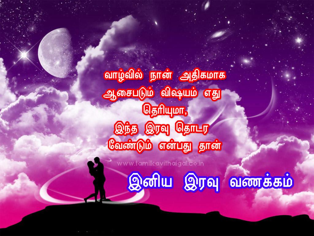 Good night kavithai tamil kavithai tamil kavithaigal good nigth kavithai tamil kavithai romantic love kavithaigal pictures photos hd images altavistaventures Gallery