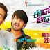 Eedo Rakam Aado Rakam film Overseas release confirmed