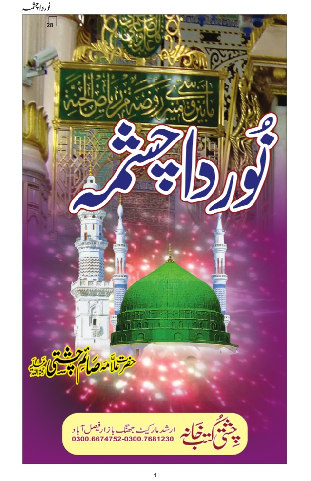 Saim Chishti Books Noor Da Chashma PDF FREE DOWNLOAD نور دا چشمہ صائم چشتی