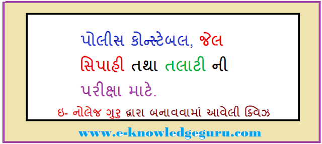 POLICE ,TALATI, JAIL SIPAHI AND ALL COMPETETIVE EXAM IMPORTANT 100 QUESTIONS ANSWER BY: e-knowledgeguru.com