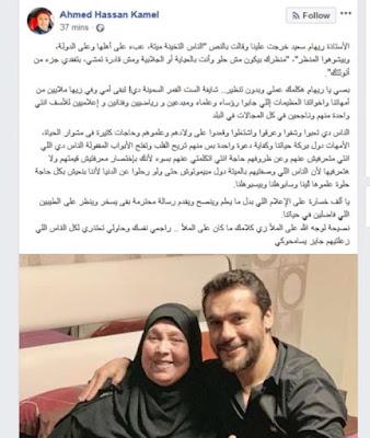 احمد حسن, ريهام سعيد, الاعلام, خساره الاعلام,