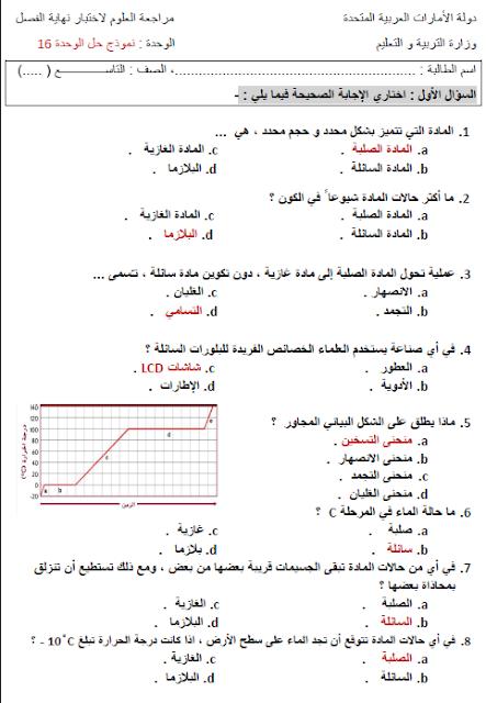 نموذج حل الوحدة 16 علوم