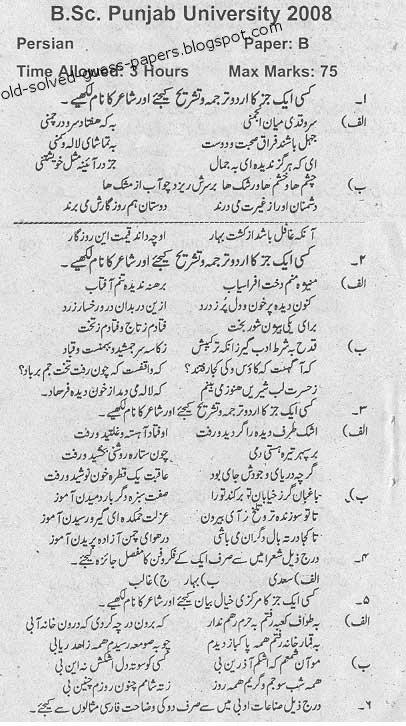 BSc,BA English Paper B Past Paper Punjab University Old Paper 2014