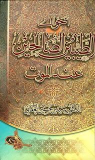 أحوال الطيبين الصالحين عند الموت - سيد بن حسين العفاني