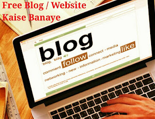 BLOG/website se paise kaise kamaye