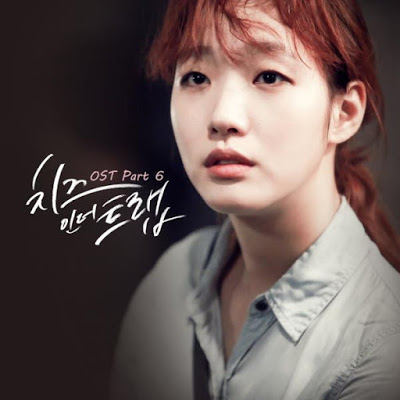 Lyric : Sweden Laundry - A Little Bit More (OST. Cheese In The Trap)