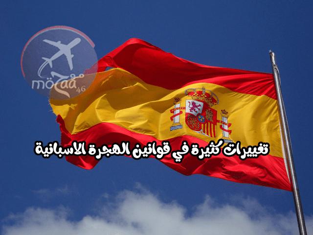 تغييرات في قوانين الهجرة الاسبانية 2019 و التي تخص المهاجرين الغير الشرعيين و الشرعيين