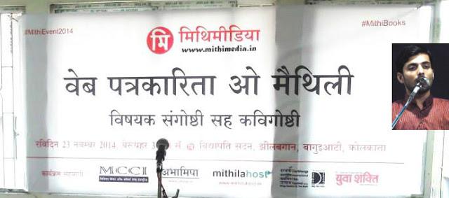मैथिली वेब पत्रकारिता ओ मिथिमीडिया