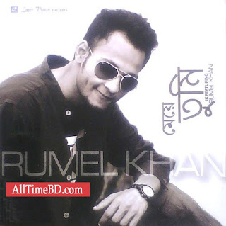 Meye Tumi by Rumel Khan 2011 Eid album Bangla mp3 song free download