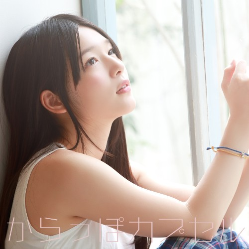 内田真礼 (Maaya Uchida) – からっぽカプセル [FLAC + MP3 320 / CD]