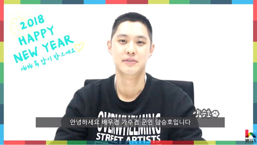 180215 [CLIP] Seungho's New Year Message - ONLY SEUNGHO