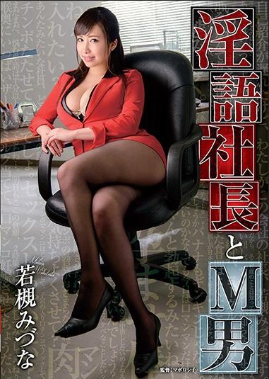 DMOW-145 Dirty President And M Man Wakatsuki Mizuna