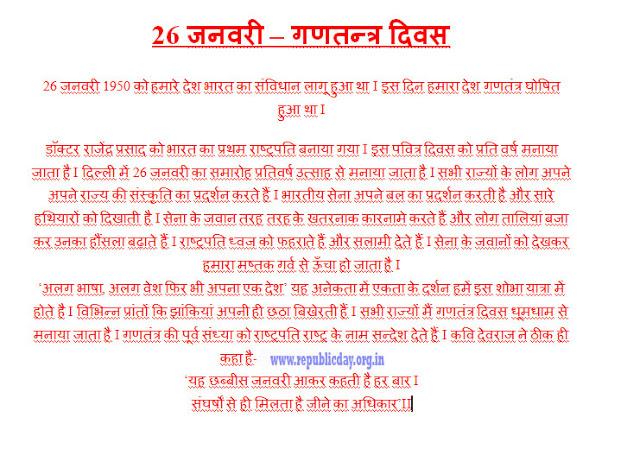 Republic Day Bhashan in Hindi