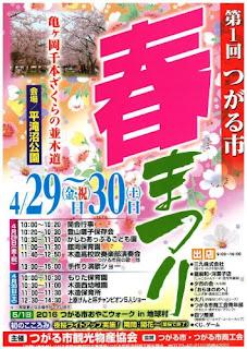 Tsugaru City Inaugural Spring Festival poster 第1回つがる市春まつり 平成28年 ポスター 2016 Tsugaru-shi Haru Matsuri