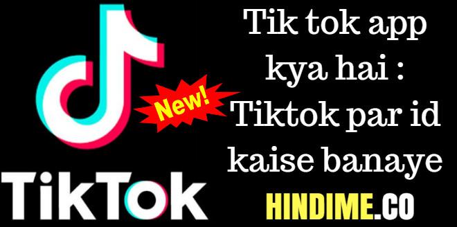 TikTok App Kya Hai : Tiktok Par Id Kaise Banaye