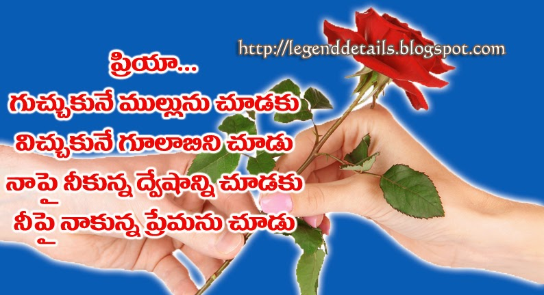 Great Love Letters In Telugu With Images