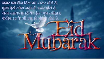 eid ul adha wishes in hindi