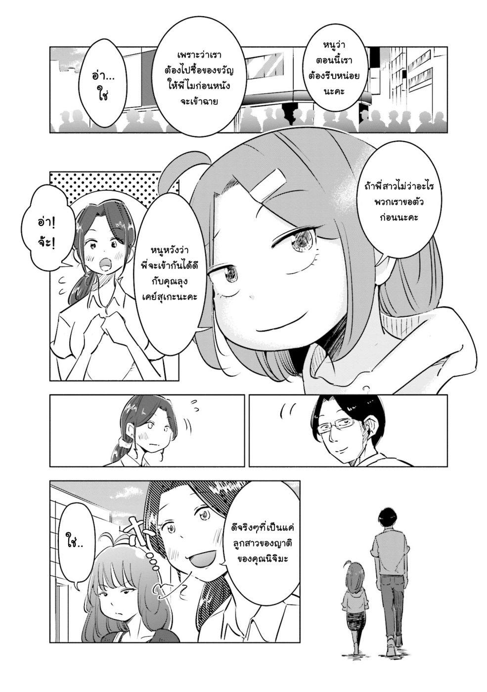 อ่านการ์ตูน Tsuma Shougakusei ni Naru ตอนที่ 6 หน้าที่ 6