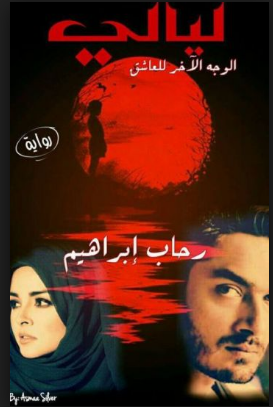 رواية وحوش لا تعشق - رحاب إبراهيم