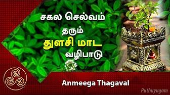 Thulasi Mada Vazhipadu | Anmeega Thagaval