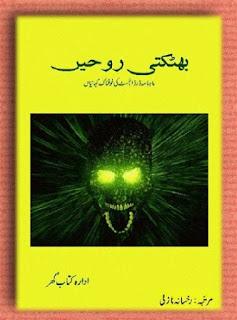 Bhatakti Roohain Novel By Rukhsana Naazli