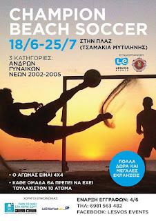Την Τετάρτη η μεγάλη πρεμιέρα του τουρνουά Beach Soccer που θα πραγματοποιηθεί στην Πλαζ Τσαμάκια