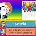 Abmedkar Jyanti Quotes | Ambedkar Quotes in Hindi | बाबा साहेब भीम राव अम्बेडकर जी के अनमोल विचार -