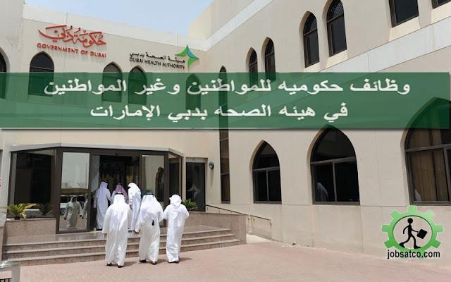 وظائف-هيئة الصحة-بدبي-وظائف-اطباء-في-الامارات-وظائف-حكومية-في-دبي