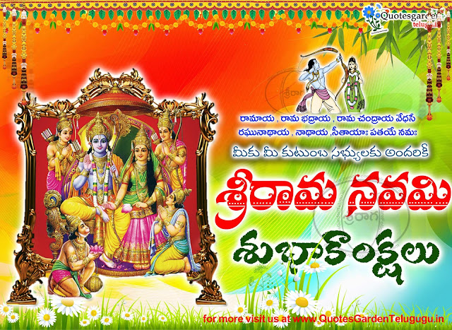 Sri Rama Navami 2018 wishes images in telugu
