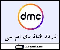 أحدث تردد قناة دي ام سي العامة 2018 DMC HD الجديد بالتفصيل
