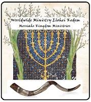 Worldwide Ministry Elohei Kedem Logo - messianic jewish ministry