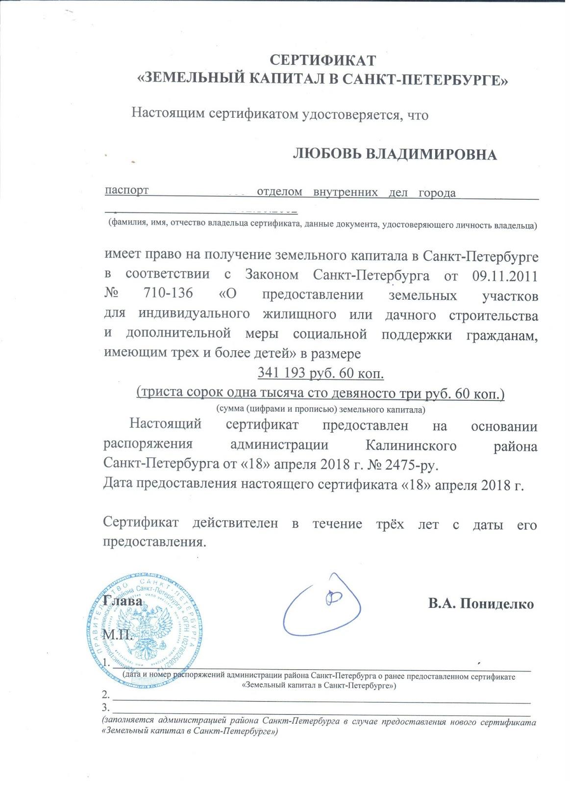земельный сертификат многодетным спб