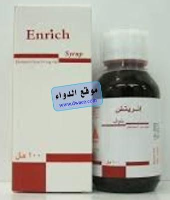 إنريتش شراب Enrich  علاج فقر الدم والأنيميا