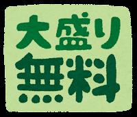 レストランで使うイラスト文字(大盛り無料)