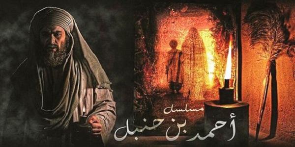 انت مدعو لمشاهدة مسلسل احمد بن حنبل فى رمضان