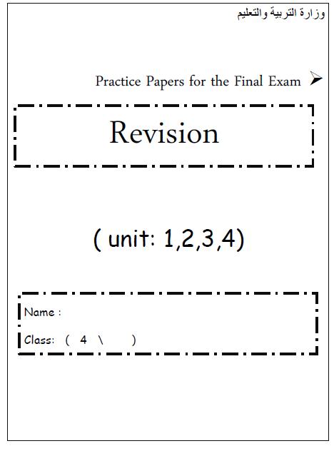 مراجعة وحدات اللغة الإنجليزية (Practice Papers for the Final Exam Unit 1-2-3-4) للصف الرابع الفصل الاول