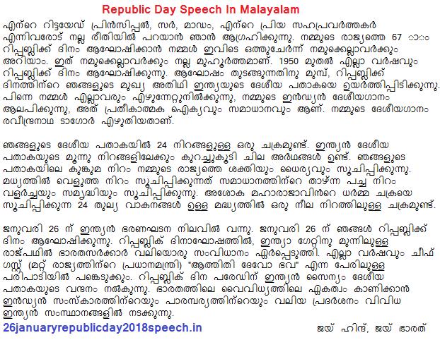 Republic Day Speech In Malayalam