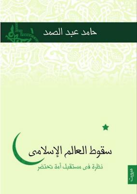 سقوط العالم الإسلامي,كتب حامد عبد الصمد