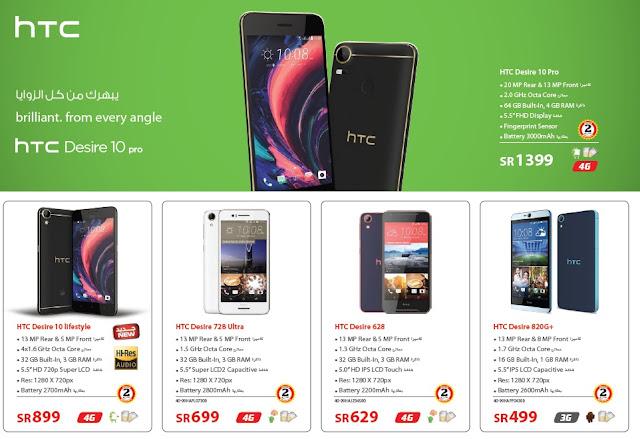 سعر جوال HTC